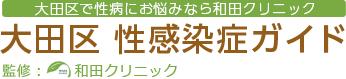大田区性感染症ガイド 監修:和田クリニック