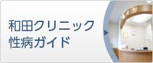 和田クリニック性病ガイド