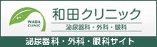 和田クリニック 泌尿器科・外科・眼科サイト